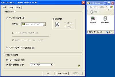 PDFDesigner-ImageEdition画面